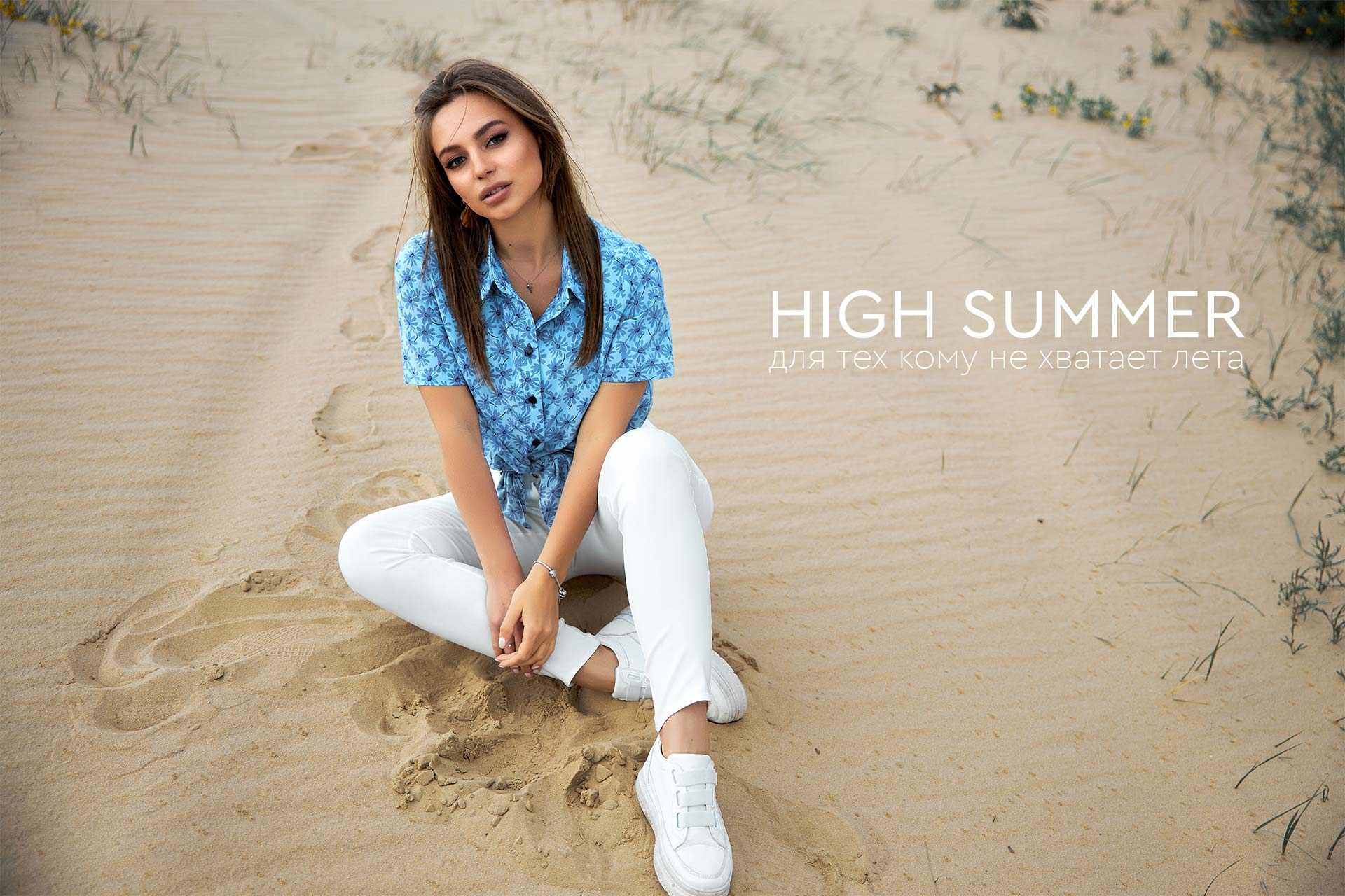 High Summer - campaign